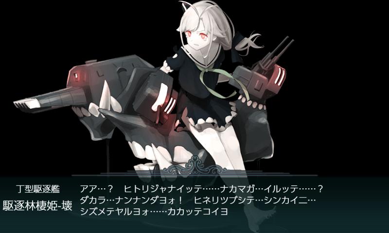 艦これ2020夏イベE4-3駆逐林棲姫-壊