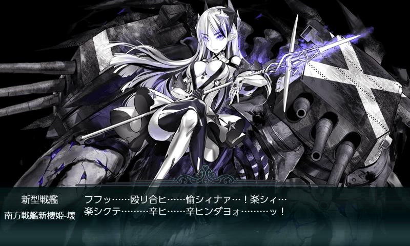 艦これ2020夏イベE6-2南方戦艦新棲姫-壊