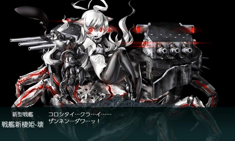 艦これ2020冬イベE3-3戦艦新棲姫-壊